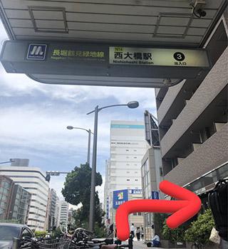 案内1:大阪メトロ長堀鶴見緑地線西大橋駅の3番出口を右に